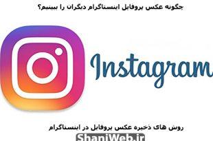 چگونه عکس پروفایل در اینستاگرام را ذخیره کنیم؟